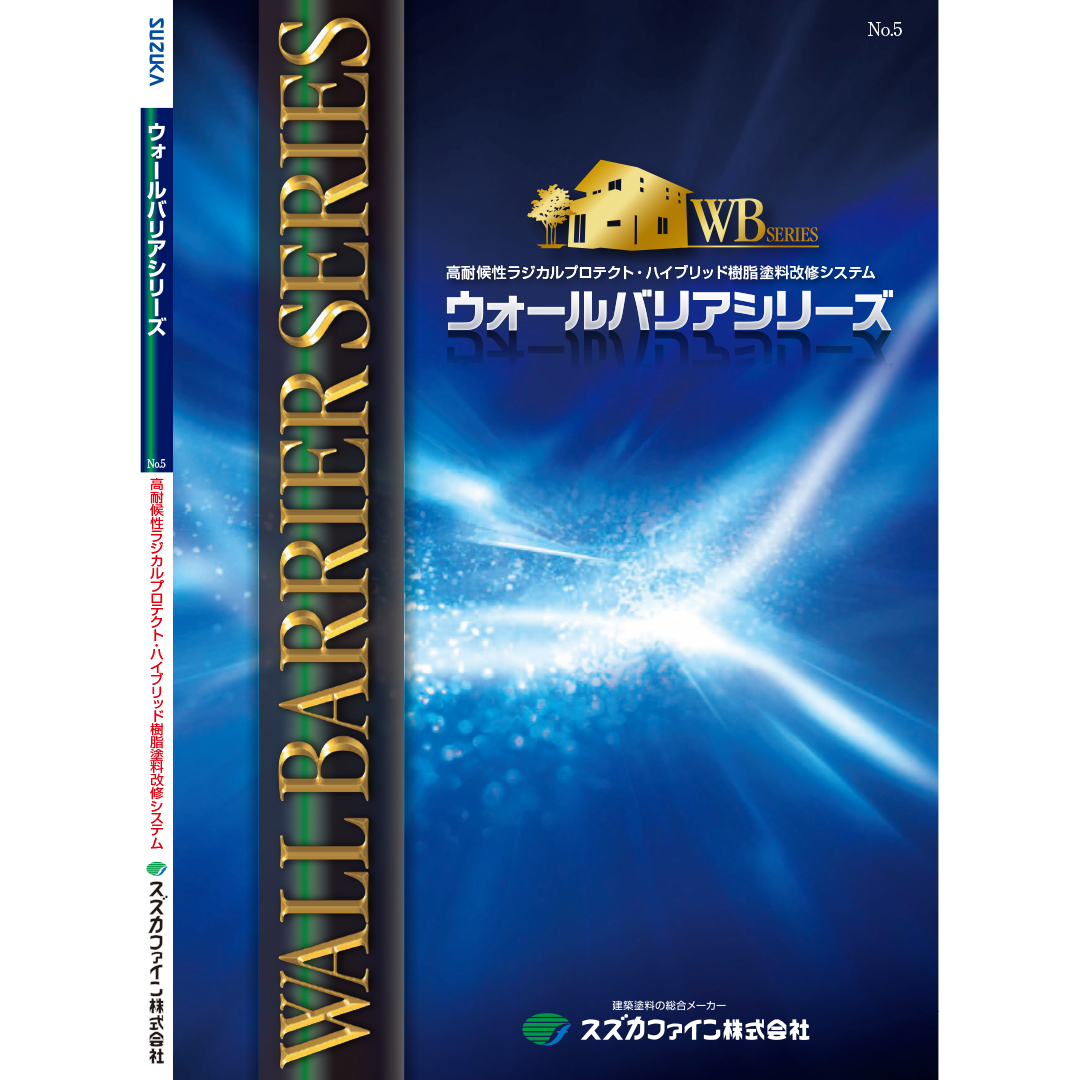 WBグリップシーラーEPO 硬化剤 2kg